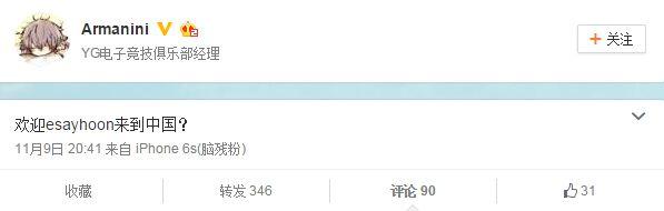 YG經理微博洩露天機 Easyhoon來中國?