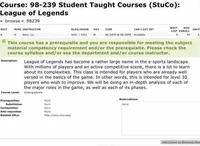 太牛了!世界前25強大學開設LOL課程