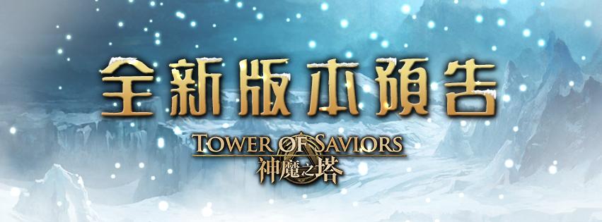 《神魔之塔》新版本預告!喚醒龍魂之力!