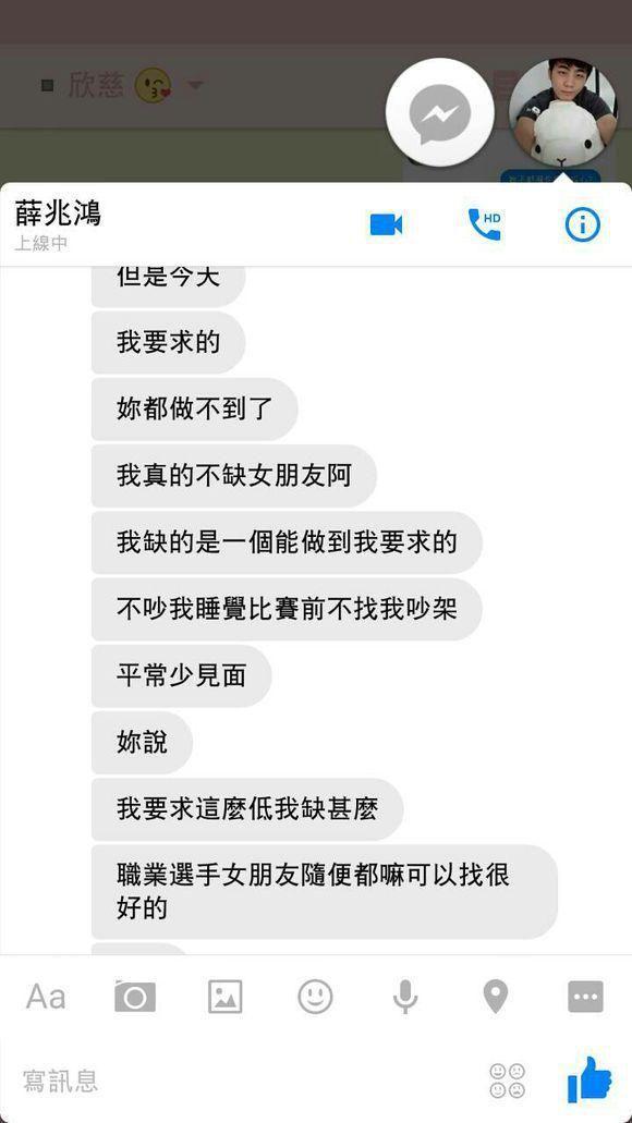 AHQ選手爆醜聞 分就分反正不缺女朋友