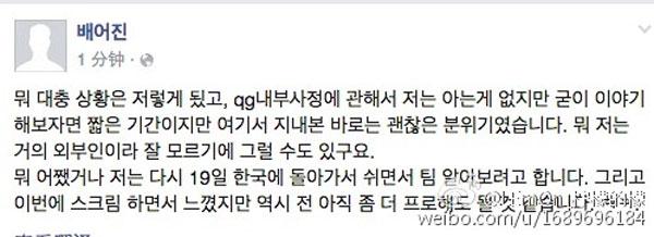 Dade臉書表示遺憾 自己很強還能再戰