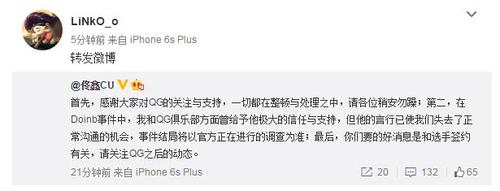 Doinb欲回韓國 中國職業生涯或將結束