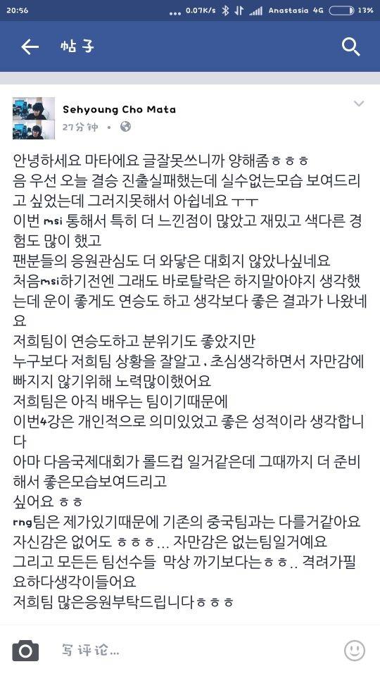 Mata臉書表示遺憾 稱希望得到粉絲鼓勵