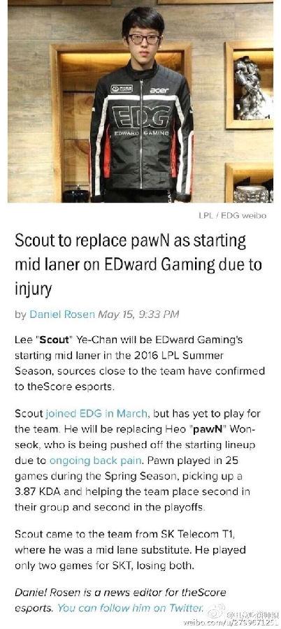 Pawn或將退役 EDG新中單將出戰夏季賽