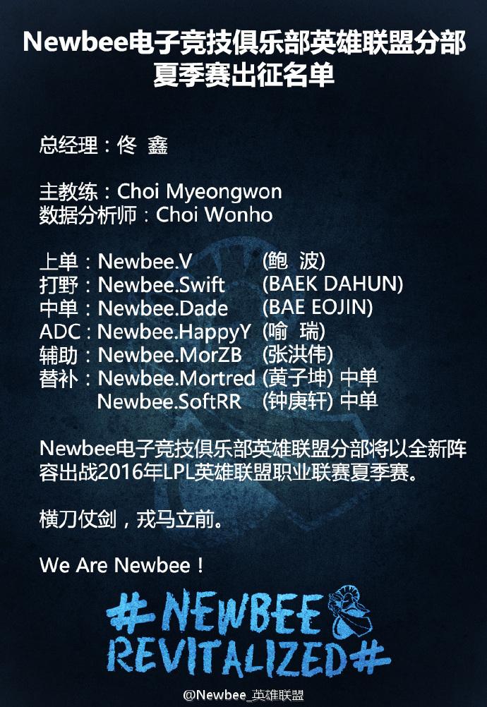 Newbee戰隊公佈名單 Dade終首發上場